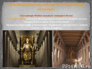 Эпоха древнегреческой классики дала миру шедевры скульптуры