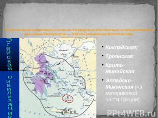 Истоки греческой цивилизации относятся к географически обособленным, но взаимосв