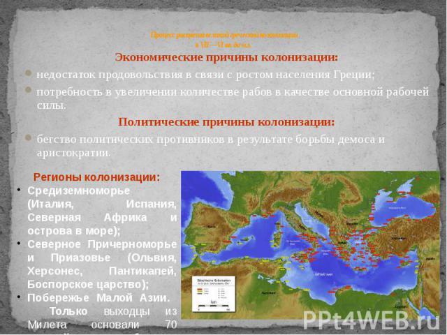 Процесс расцвета великой греческой колонизации в VII—VI вв. до н.э. Экономические причины колонизации: недостаток продовольствия в связи с ростом населения Греции; потребность в увеличении количестве рабов в качестве основной рабочей силы. Политичес…