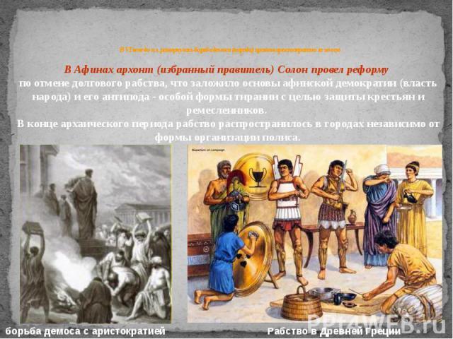 В VI веке дон.э. развернулась борьба демоса (народа) против аристократии за землю