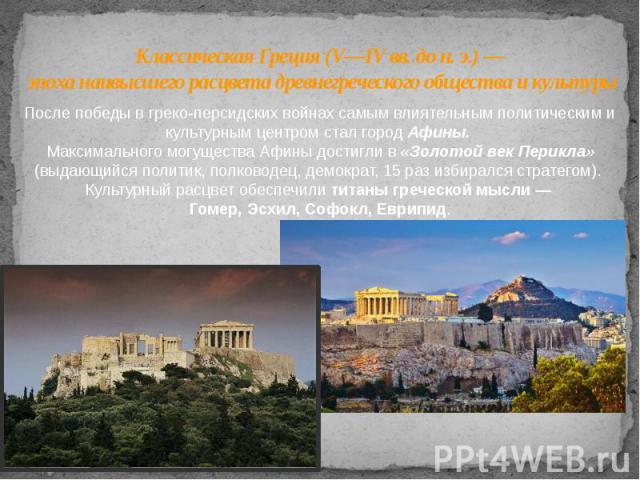 Классическая Греция (V—IVвв. дон.э.) — эпоха наивысшего расцвета древнегреческого общества и культуры