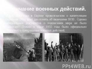 Окончание военных действий. 8 мая 1945 года в Европе провозгласили о капитуляции