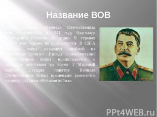 Название ВОВ Само название «Великая Отечественная война» появилось в 1941 году б