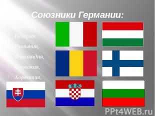 Союзники Германии: Италия, Венгрия, Румыния, Финляндия, Словакия, Хорватия, Болг