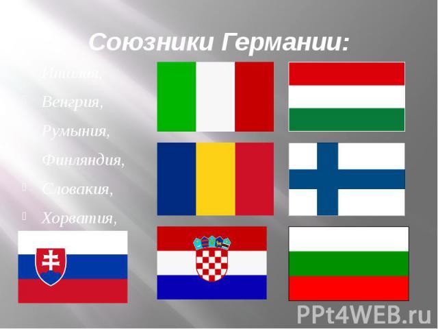 Союзники Германии: Италия, Венгрия, Румыния, Финляндия, Словакия, Хорватия, Болгария.