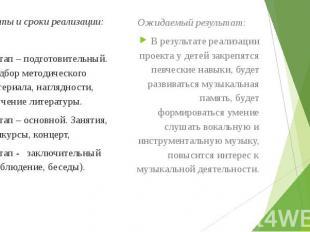 Этапы и сроки реализации: Этапы и сроки реализации:  1 этап – подготовител