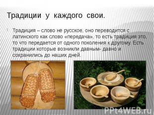 Традиции у каждого свои. Традиция – слово не русское, оно переводится с латинско