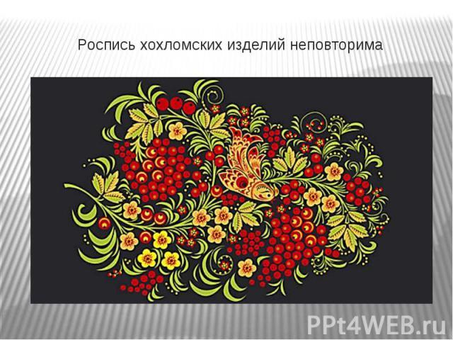 Роспись хохломских изделий неповторима