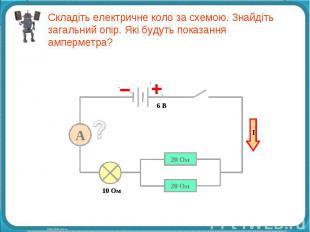 Складіть електричне коло за схемою. Знайдіть загальний опір. Які будуть показанн