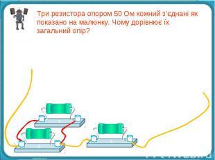 Три резистора опором 50 Ом кожний з'єднані як показано на малюнку. Чому дорівнює