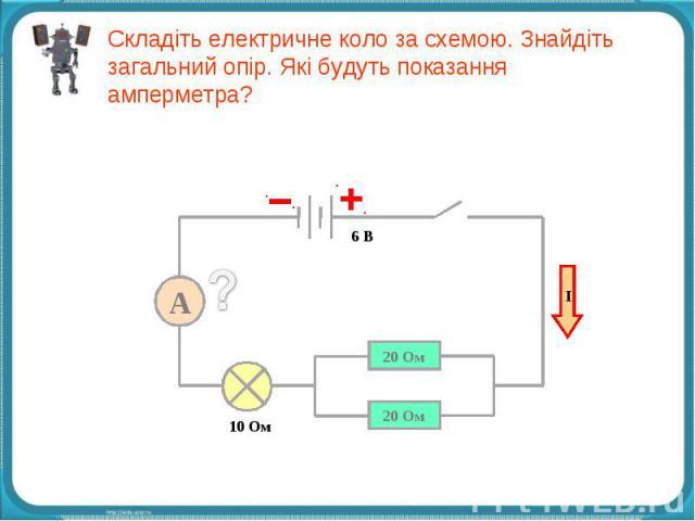 Складіть електричне коло за схемою. Знайдіть загальний опір. Які будуть показання амперметра?