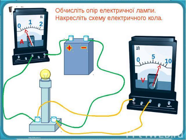Обчисліть опір електричної лампи. Накресліть схему електричного кола.