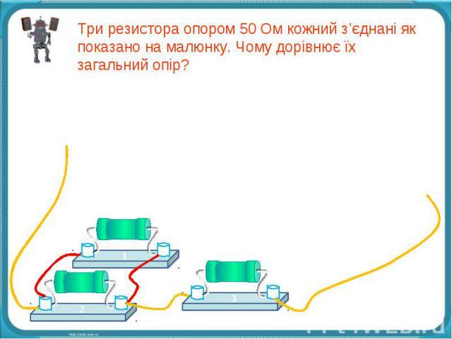 Три резистора опором 50 Ом кожний з'єднані як показано на малюнку. Чому дорівнює їх загальний опір?