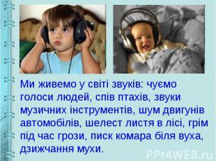 Ми живемо у світі звуків: чуємо голоси людей, спів птахів, звуки музичних інстру
