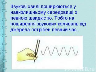 Звукові хвилі поширюються у навколишньому середовищі з певною швидкістю. Тобто н