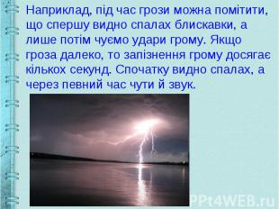 Наприклад, під час грози можна помітити, що спершу видно спалах блискавки, а лиш