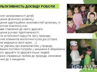 - Зниження захворюваності дітей; - Поліпшення фізичного розвитку; - Підвищення а