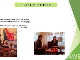 * Подяка за підготовку переможців загально-міського конкурсу дитяч