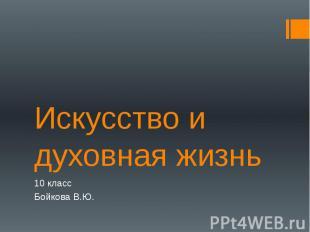 Искусство и духовная жизнь 10 класс Бойкова В.Ю.