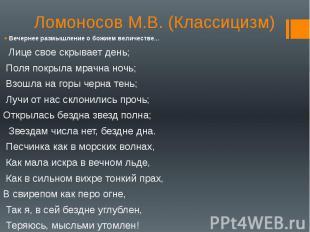 Ломоносов М.В. (Классицизм) Вечернее размышление о божием величестве... Лице сво