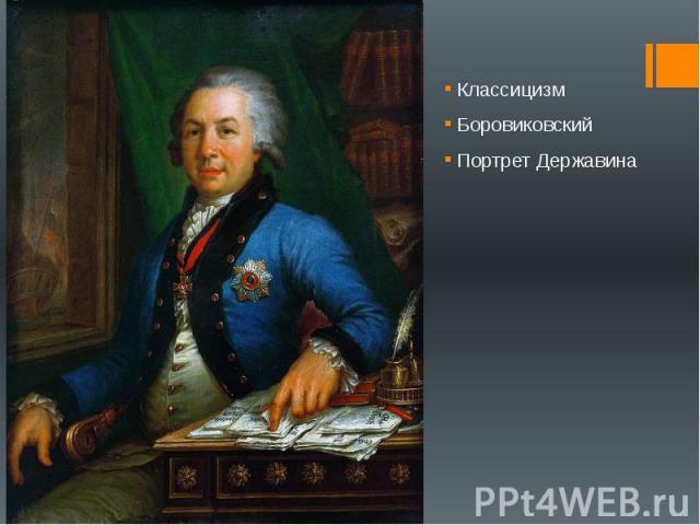 Классицизм Классицизм Боровиковский Портрет Державина
