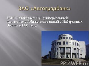 ЗАО «Автоградбанк» - универсальный коммерческий банк, основанный в Набережных Че