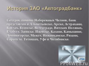 Сегодня, помимо Набережных Челнов, банк представлен в Альметьевске, Арске, Астра