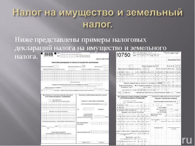 Ниже представлены примеры налоговых деклараций налога на имущество и земельного налога.Ниже представлены примеры налоговых деклараций налога на имущество и земельного налога.