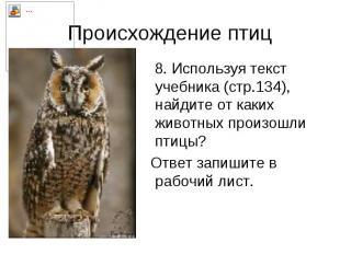 Происхождение птиц 8. Используя текст учебника (стр.134), найдите от каких живот