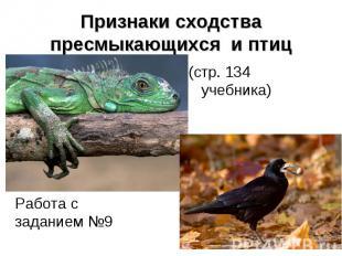 Признаки сходства пресмыкающихся и птиц (стр. 134 учебника)