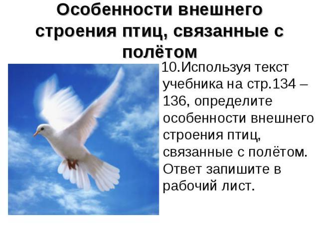 Особенности внешнего строения птиц, связанные с полётом 10.Используя текст учебника на стр.134 – 136, определите особенности внешнего строения птиц, связанные с полётом. Ответ запишите в рабочий лист.