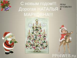 С новым годом!!! Дорогая НАТАЛЬЯ МАРКОВНА!!!