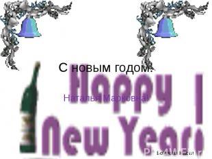 С новым годом! Наталья Марковна!