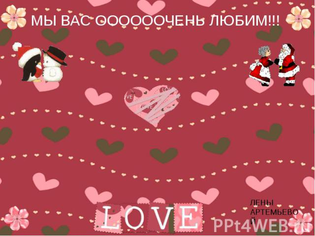 МЫ ВАС ООООООЧЕНЬ ЛЮБИМ!!!