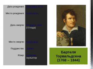 Бартеля Торвальдсена (1768 – 1844)