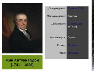 Жан Антуан Гудон (1741 – 1828)