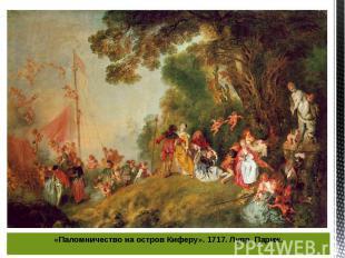 «Паломничество на остров Киферу». 1717. Лувр. Париж. «Паломничество на остров Ки