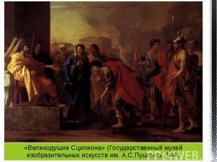 «Великодушие Сципиона» (Государственный музей изобразительных искусств им. А.С.П