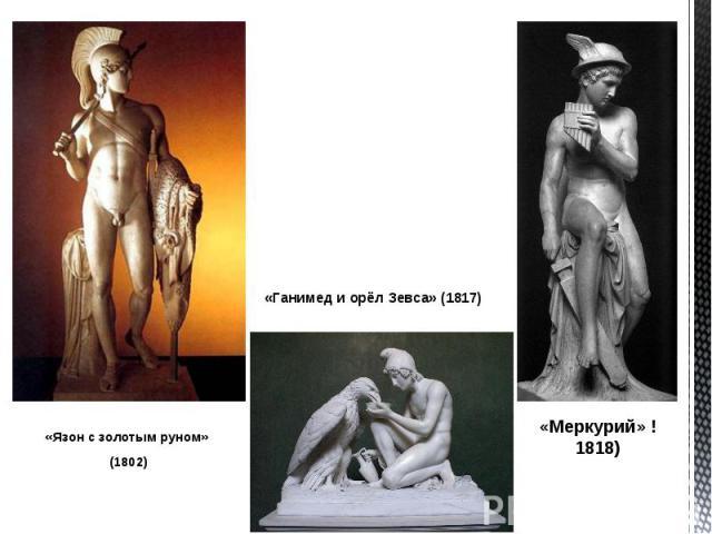 «Ганимед и орёл Зевса» (1817) «Язон с золотым руном» (1802)