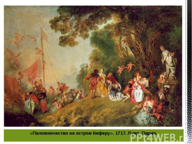 «Паломничество на остров Киферу». 1717. Лувр. Париж. «Паломничество на остров Киферу». 1717. Лувр. Париж.
