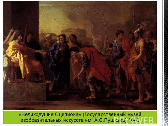 «Великодушие Сципиона» (Государственный музей изобразительных искусств им. А.С.Пушкина) 1640