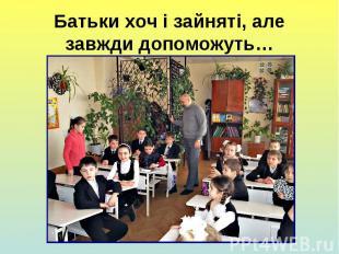 Батьки хоч і зайняті, але завжди допоможуть…