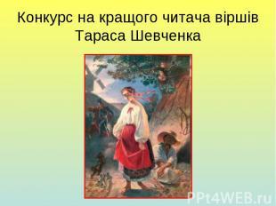 Конкурс на кращого читача віршів Тараса Шевченка