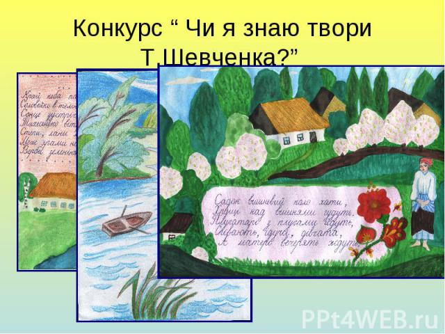 """Конкурс """" Чи я знаю твори Т.Шевченка?"""""""