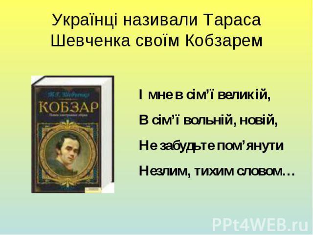 Українці називали Тараса Шевченка своїм Кобзарем