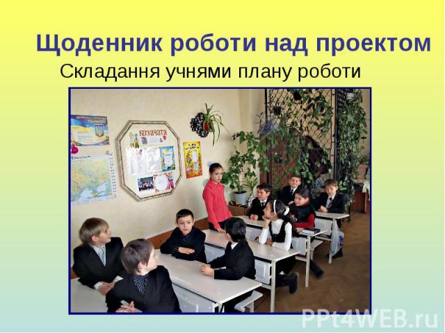 Щоденник роботи над проектом Складання учнями плану роботи