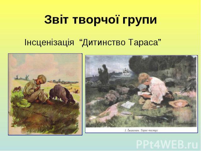 """Звіт творчої групи Інсценізація """"Дитинство Тараса"""""""