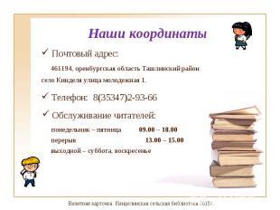 Почтовый адрес: Почтовый адрес: 461194, оренбургская область Ташлинский район се