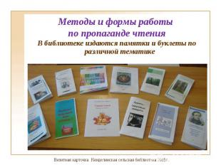 В библиотеке издаются памятки и буклеты по различной тематике В библиотеке издаю