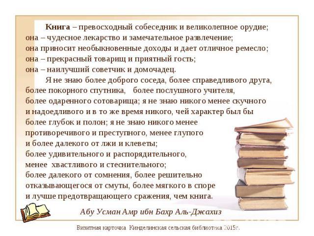 Книга – превосходный собеседник и великолепное орудие; Книга – превосходный собеседник и великолепное орудие; она – чудесное лекарство и замечательное развлечение; она приносит необыкновенные доходы и дает отличное ремесло; она – прекрасный товарищ …